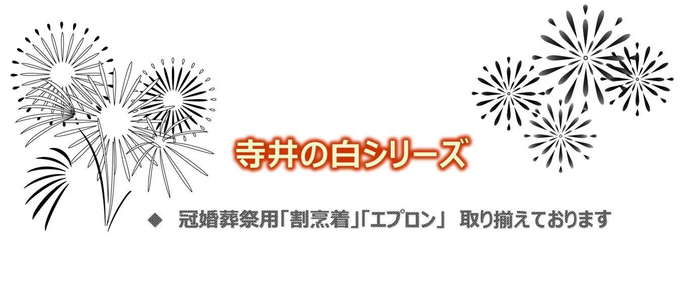 株式会社寺井